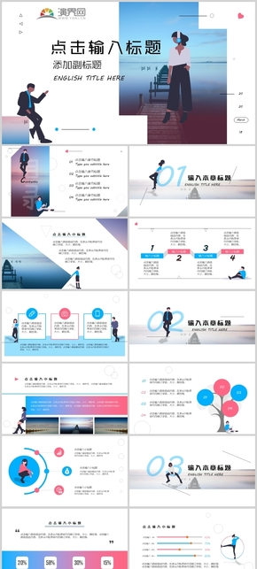 小清新 藍色粉色 工作、紀念、交流、課件 通用PPT模板
