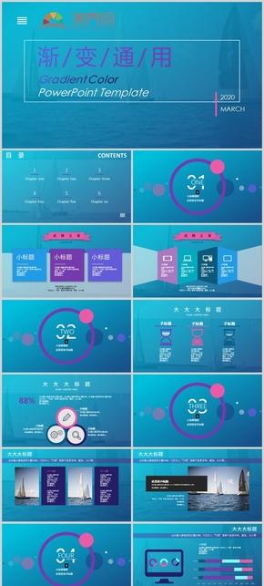 靜(jing)態--扁(bian)平(ping)風(feng) 漸(jian)變底(di) 藍紫粉 商務通用 總(zong)結 結束 推廣 PPT模板
