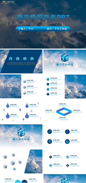 藍色扁平風商務(wu)極簡工作匯(hui)報PPT模板