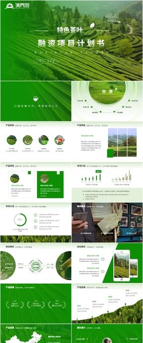 綠色商務風特色茶葉商業計劃書