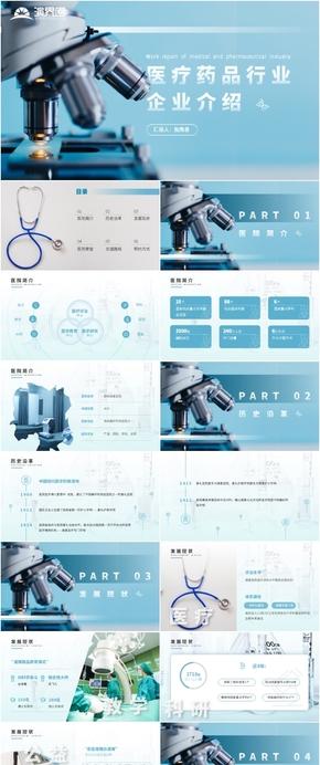 藍綠色簡約商務風醫藥行業企業介紹PPT模板