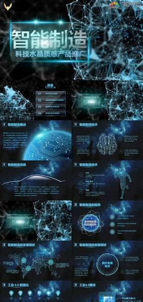 藍色科技動感智能制造PPT模板