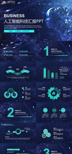 藍色科技人工智能科技匯報PPT模板