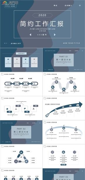 簡約工作匯報 匯報商務 工作匯報 工作總結 工作計劃 企業匯報 企業介紹 商務計劃書PPT模板