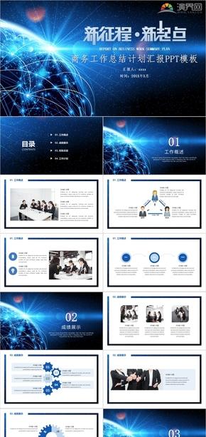 新起點新跨越 公司簡介 企業介紹 產品發布 商務匯報 商業計劃 總結匯報計劃 商務通用PPT模板