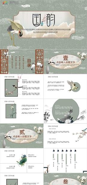 中国风国韵清新淡雅工作总结 计划总结 项目策划 传统行业宣传 企业简介 年终汇报PPT模板