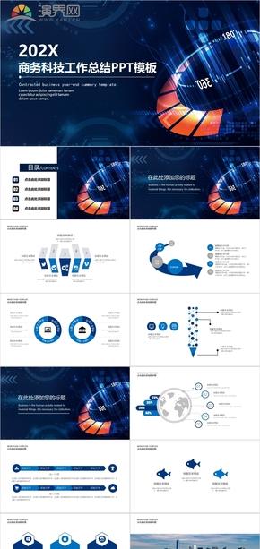 炫酷商务科技 商务工作总结 企业简介 商业计划书 产品发布 未来科技 时尚科技PPT模板