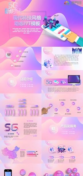 5G新(xin)時代科技感(gan)公司簡介(jie)企業介(jie)紹(shao)PPT模板