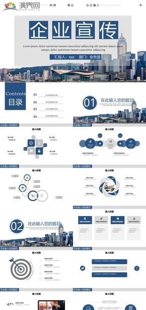 簡約商務宣傳企業簡介 宣傳工作 企業文化 企業介紹 企業宣傳公司介紹PPT模板