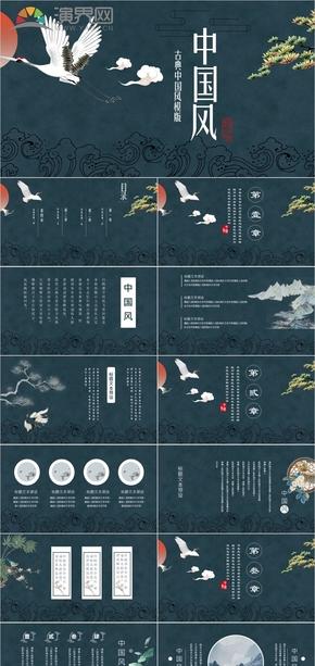 古典風復古 2020 古色古香 年終 總結 計劃 述職匯報 水墨中國風 中國古典 古典水墨