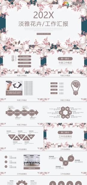 暖色花卉工作匯報 企業介紹 商業計劃PPT模板