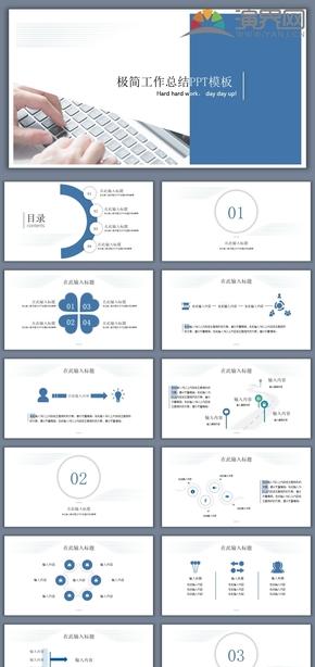 極簡工作總結工作匯報計劃總結企業介紹商業計劃書求職簡歷PPT模板