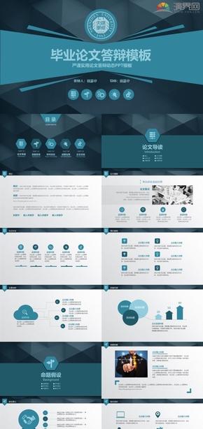藍色畢業論(lun)文畢業答(da)辯(bian)課題研究學術報告PPT模板