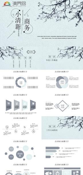 青色扁平工作匯報個(ge)人簡(jian)歷年度總(zong)結(jie)報告PPT模板(ban)
