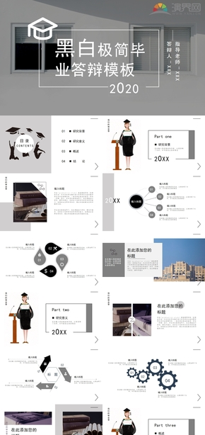 黑白極簡大氣IOS辦公商務風畢業論文畢業答辯畢業設計PPT模板
