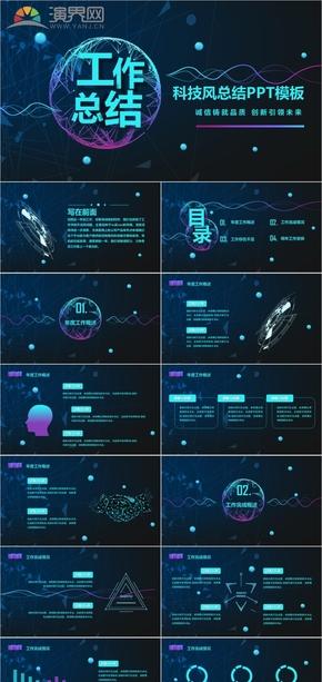 藍色 科技風 互聯網 項目介紹 計劃總結 商務計劃書 企業介紹 崗位競聘PPT模板