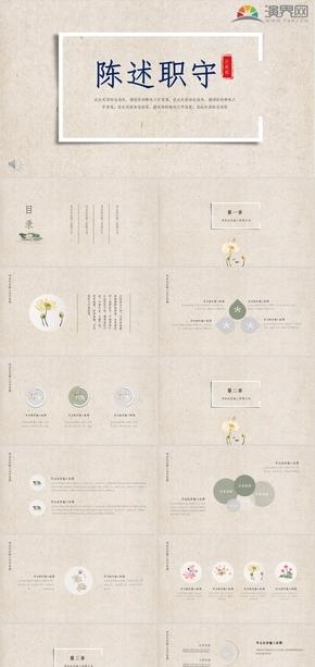 中國風工作總結述職匯報通用中國風PPT模板 工作計劃 工作匯報