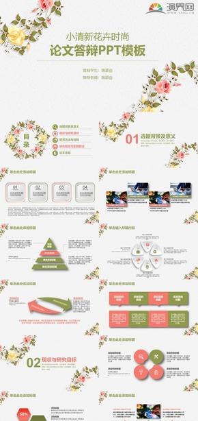 小清新(xin)簡(jian)約(yue)花卉(hui)時尚xin)lun)文答辯畢(bi)業答辯畢(bi)業論(lun)文PPT模板