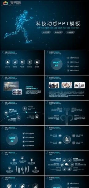 動感科技商務PPT模板 科技互聯網 星空科技 大數據 工作總結 商務通用PPT模板
