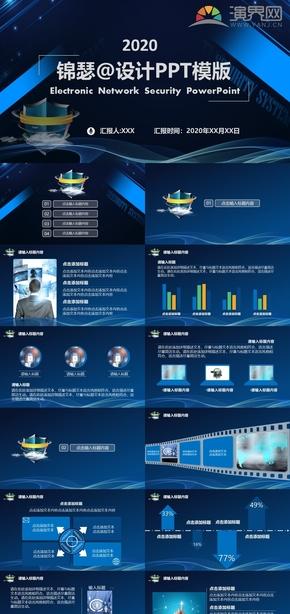 藍色簡約工作匯報企業介紹計劃總結PPT模板