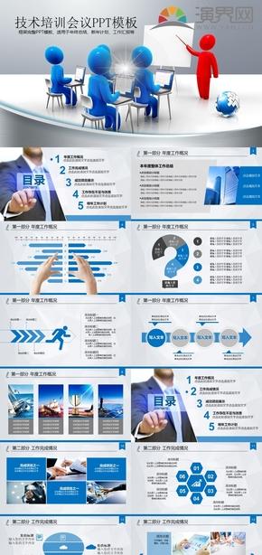 技術培訓會議工作匯報公司計劃總結PPT模板