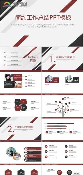 簡約商務風實用工作匯報工作總結企業介紹計劃總結簡約風PPT模板