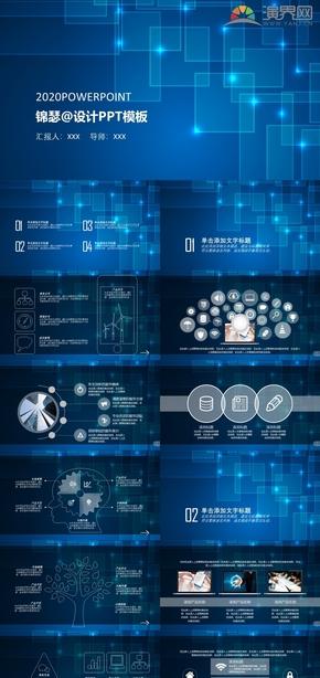 藍色簡約科技感工作匯報計劃總結企業介紹PPT模板
