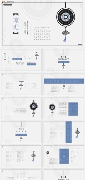 清新简约淡雅总结报告 教学课件 商业计划书 计划总结 述职汇报PPT模板