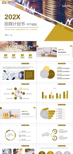 商业计划书商业创业融资商业计划书项目投资 商务投资 投资计划书 招商引资 招商PPT模板