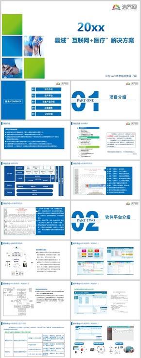 商務風藍色智慧醫療區域互聯網醫療解決方案