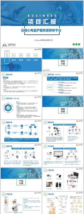 商務風醫療行業項目工作匯報ppt模板