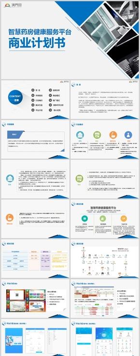 藍色商務風互聯網醫藥 智慧藥房項目計劃書