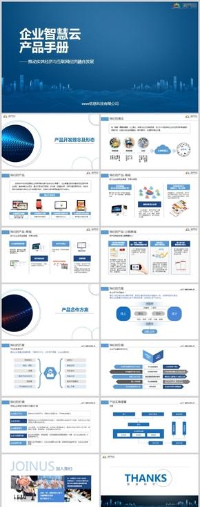 藍色商務風企業智慧云產品工作匯報書