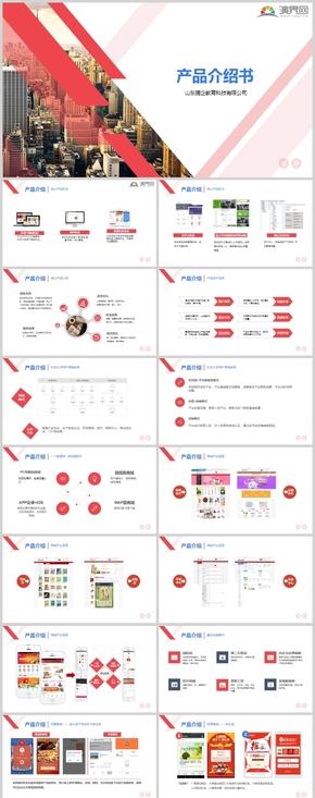 商務風紅色電商系統軟件產品介紹模板