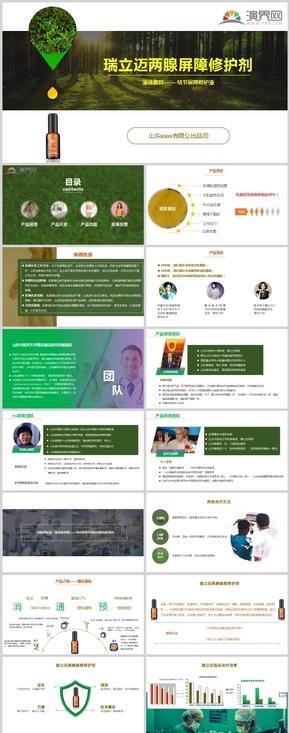 綠色簡約(yue) 產(chan)品(pin)介(jie)紹 宣傳(chuan)推(tui)廣ppt