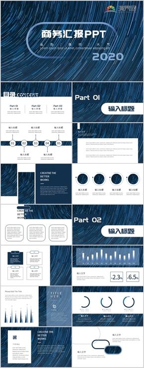 【柒零原创】2020蓝色简约商务风汇报总结PPT动态模板