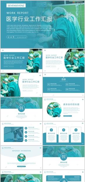 醫療行業總結匯報分析PPT模版
