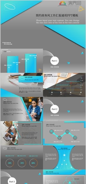 藍色扁(bian)平(ping)商務匯報工作總結通用PPT模(mo)板