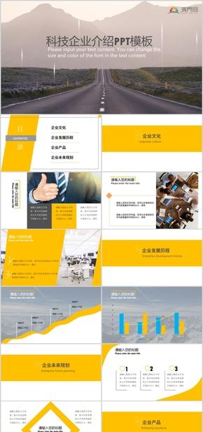 橙色系科技公司商业公司介绍PPT模板