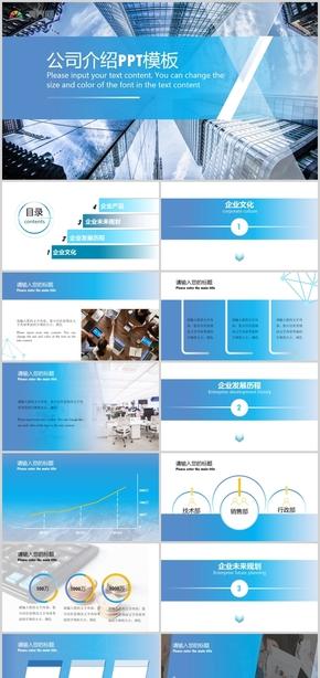 藍色系商業公司介紹總結PPT模板