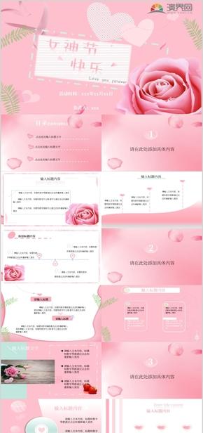 粉(fen)色(se)小清新溫馨婚禮、女(nv)神節(jie)模(mo)板