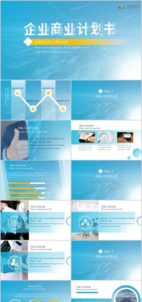【商業計劃書】藍色系扁平風商業計劃書PPT模板