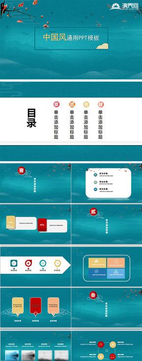 深(shen)藍色中國(guo)風復古(gu)工作(zuo)匯報(bao)畢業答(da)辯計劃總結通(tong)用PPT模(mo)板