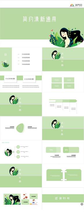 綠色文藝小清新簡約工作匯報論文答辯通用ppt模板
