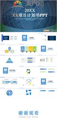藍色簡潔大氣商務項目計劃書模版