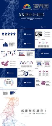 藍色商務風商業計劃書匯報展示模版