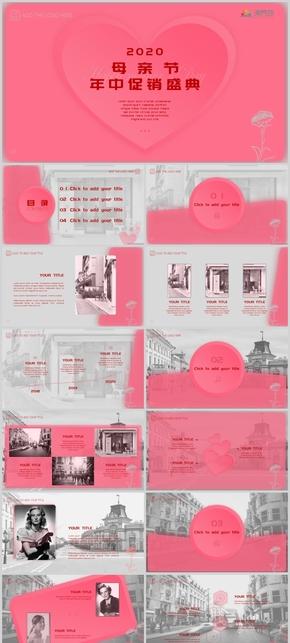粉紅色母親節年中產品促銷展示動態模板