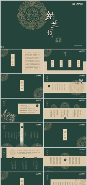 2020綠色復古中(zhong)國風教育匯(hui)報PPT模板