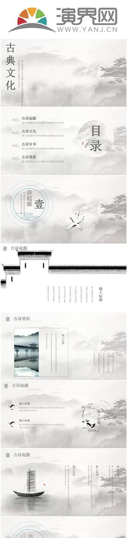 古典文化精美中國風PPT模板