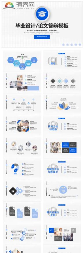 簡約藍白色畢(bi)業答辯(bian)/畢(bi)業設計/教育培訓PPT模板